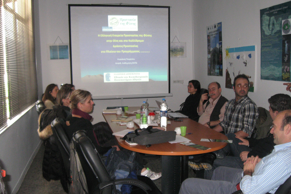 Presentation of the project to the Board members of the Management Body of the National Park of Oiti