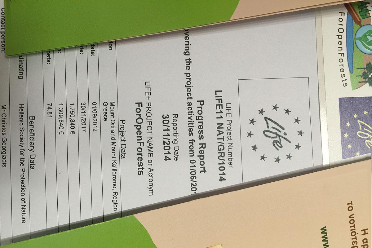 Υποβολή της έκθεσης προόδου στην ΕΕ (Φωτο: Χρήστος Γεωργιάδης)